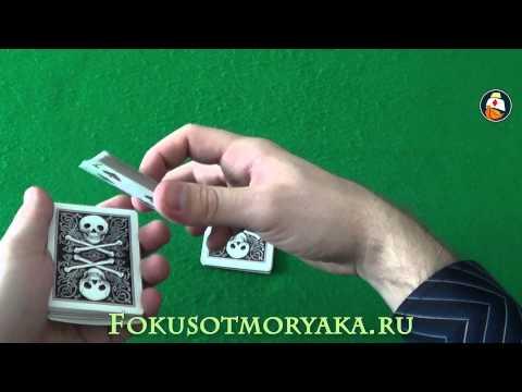 Card Tricks For Beginners (Tutorial)