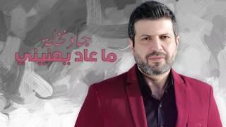 بالفيديو- جاد نخلة يطق أغنية