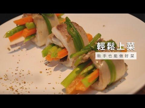 【魚】虱目魚捲時蔬,在家做餐廳級料理!