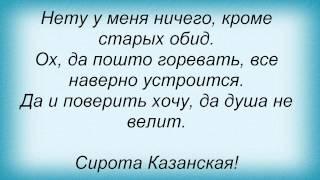 Слова песни Любэ Сирота Казанская