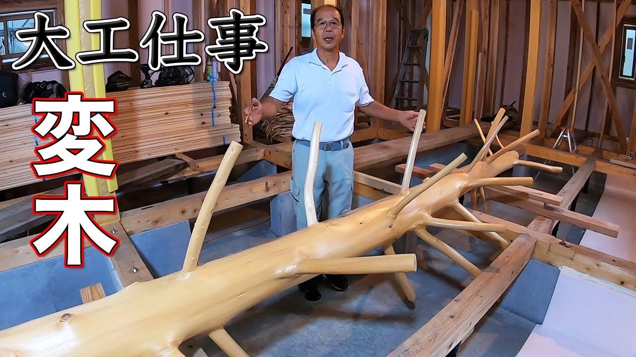 【大工仕事】変木(枝付き丸太)にホゾを手刻みして立てる【解説付き】