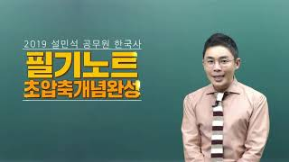 [공무원 한국사] 설민석 – 2019 태건 공무원 한국사 필기노트 초압축개념완성 OT
