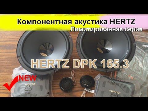 Обзор и тест компонентная акустика Hertz DPK 165.3 Распаковка и прослушка автоакустики Hertz DPK