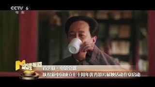 庆祝新中国成立七十周年优秀影片展映活动在京启动【中国电影报道 | 20190922】