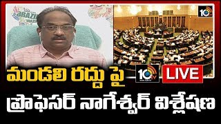 Prof. Nageshwar Rao Analysis On Abolition Of AP Council LIVE | 10TV News