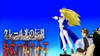 【BGM付き】小説「クレール 光の伝説」イメージ動画。