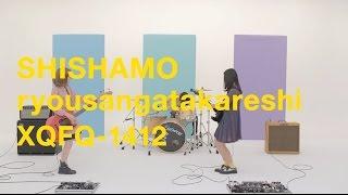 SHISHAMO - 量産型彼氏
