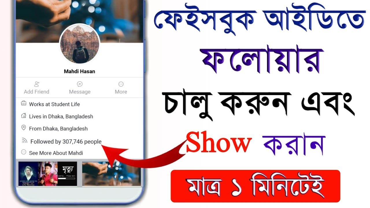Download Followers on Facebook Settings    How to activate follower option in facebook account