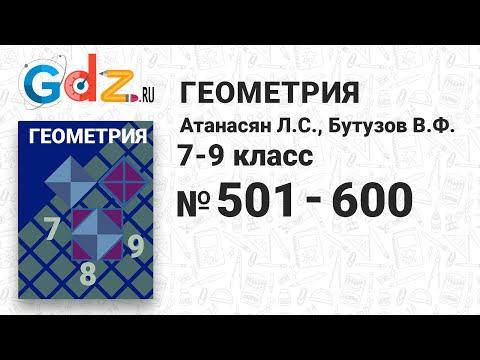 № 501-600 - Геометрия 7-9 класс Атанасян