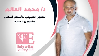 بالفيديو.. د/محمد العالم: إجراء عمليات تجميل الأسنان على هذا الأساس