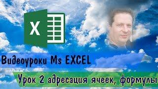 Видеоурок Ms Excel 2 урок адресация ячеек, формулы