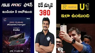 Technews 380 Asus ROG india,Realme U1 First look,Oneplus Backpack,Samsung S10 etc