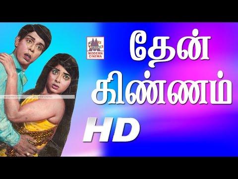 Then Kinnam Full Movie தேன்கிண்ணம் நாகேஷ் நடித்த முழுநீள நகைசுவை சித்திரம்