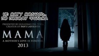 Не могу молчать #1. Мама (2013)