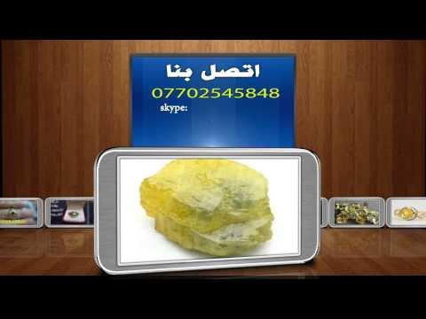 فوائد الياقوت الاصفر من مركز بغداد