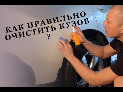 Как правильно очистить кузов автомобиля от битума? Детейлинг
