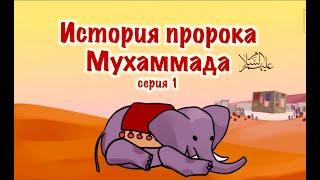 Мухаммад (мир ему): Рождение и начало пророчества. Истории для детей