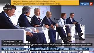 Московский финансовый форум Россия 24  Последние новости России и мира