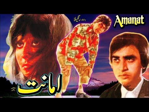 AMANAT (1981) - RANGEELA, GHULAM MOHAYUDDIN, BAZGHA - OFFICIAL PAKISTANI MOVIE
