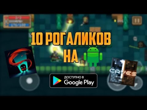 10 игр в жанре Roguelike на андроид