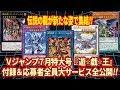 【遊戯王】Vジャンプ7月特大号付録&応募者全員大サービスカード大公開!