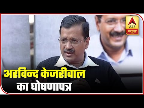 'We Don't Know Politics, We Know How To Work', Says Kejriwal | Ghoshnapatra | ABP News