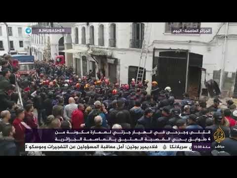 الجزائر العاصمة: انهيار مبنى في حي القصبة العتيق وسط العاصمة يخلف 5 قتلى  فيديو