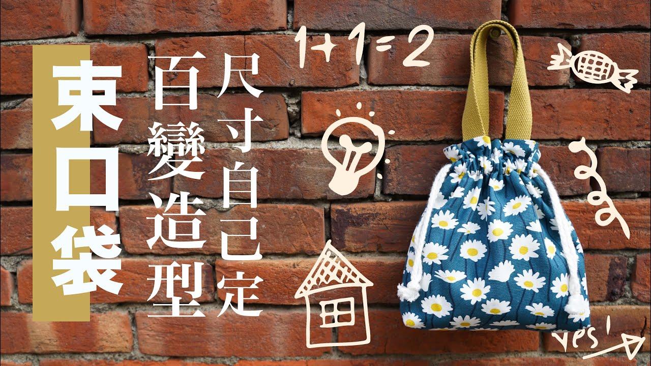 [袋物 教學] 束口袋 handmade DIY Drawstring bag  手作森林handmori 036 #手提包 #外出包 #小包 #包包 #簡単おしゃれ! #ポーチ #きんちゃく。巾着