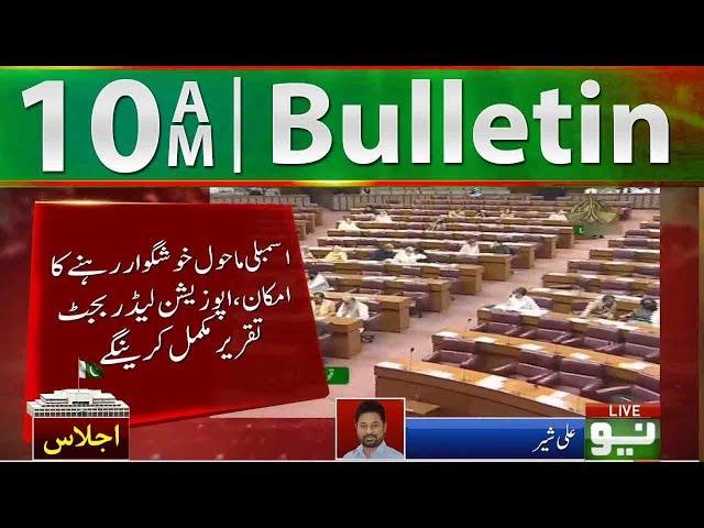 News Bulletin | 10:00 AM | 18 June 2019 | Neo News