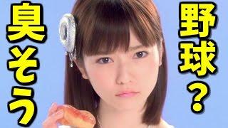 AKB48島崎遥香が問題発言!!! 熱闘甲子園のテーマソングに抜擢したの...