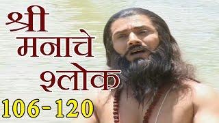 Samarth Ramdas Swami - Shree Manache Shlok 106- 120, Jukebox 8