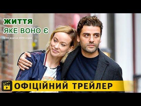трейлер Життя, яке воно є (2018) українською