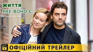Життя, яке воно є / Офіційний трейлер українською 2018