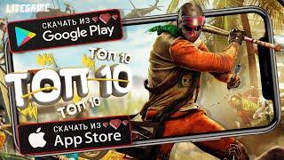 ⚡ТОП 10 ИГР НА АНДРОИД & iOS 2020 (Оффлайн/Онлайн) / Lite Game