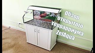 Обзор открытого террариума ZelAqua 100 л