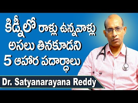 5 Foods To Avoid For Kidney Stones in Telugu | Tips For Kidney Stones | Dr. Satyanarayana Reddy