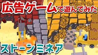 【ストーンミネア(Stone Miner) スマホゲーム】序盤プレイ 岩をゴリゴリ破壊していくゲーム【ゆっくり実況】 screenshot 3