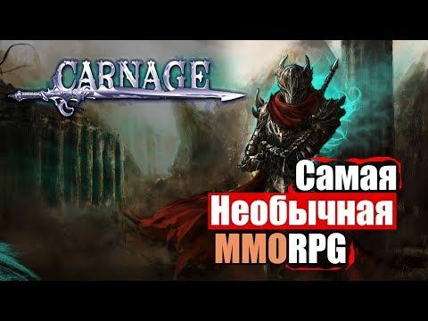 🤔Браузерная MMORPG CARNAGE — обзор😎 Как играть в КАРНАЖ в 2019 Mmorpg