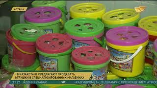Продавати іграшки в спеціалізованих магазинах пропонують в Казахстані