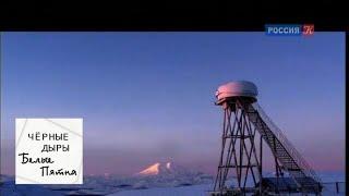 Черные дыры. Белые пятна. Эфир от 20.09.12 / Телеканал Культура