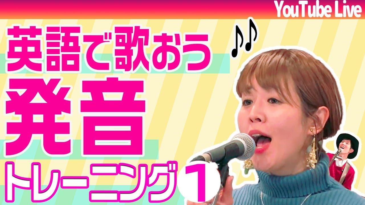 【オン留】歌って発音筋トレSpecial! リルベルラ音楽ライブ♪|YouTube LIVE ダイジェスト