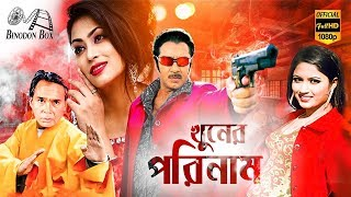 Khuner Porinaam ( খুনের পরিনাম ) - Rubel | Popy | Keya | Humayun Faridi | Bangla Full Movie HD