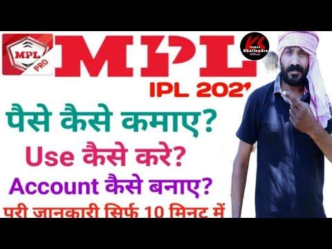 MPL पर टिम कैसे बनाए | IPL कैसे खेले | Mpl Pro