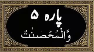 PARA-05 (Wal Mohsanat وَالْمُحْصَنَاتُ) Tilawa…