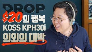 [DROP] $20의 행복 KOSS KPH30i 의외의 대박! (+$5 배송비)