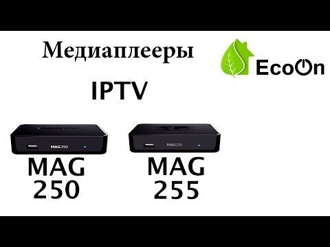 IPTV медиаплеер Mag 250 & Mag 255