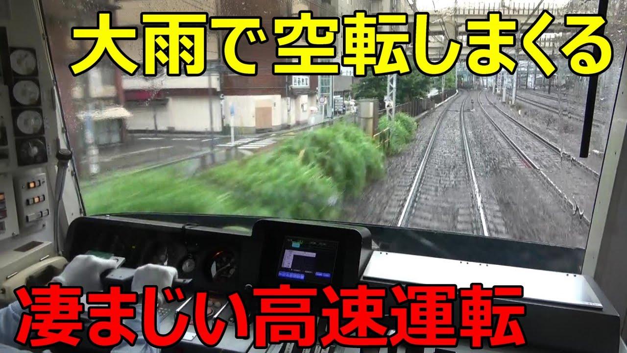 【恐怖!】大雨の日に京急線に乗ったらヤバすぎた