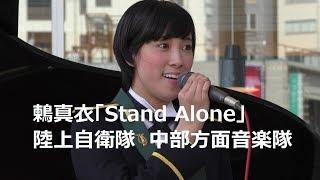 故郷金沢での演奏に涙! 鶫真衣「Stand Alone」陸上自衛隊 中部方面音楽隊 thumbnail