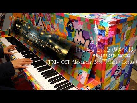 【FF14】機工城アレキサンダーBGM Alexander Boss Theme ( Locus )ストリートピアノ Art Piano 弾いてみた【ピアノ】 Piano Cover