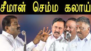 seeman speech at naam tamilar katchi neet conference | seeman comedy speech | redpix